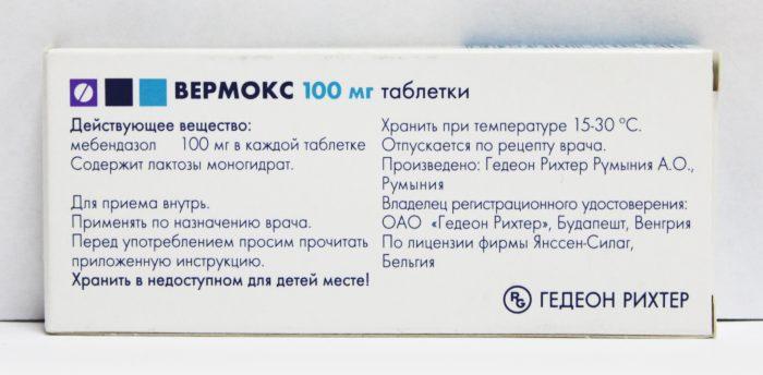 лечение глазного токсокароза