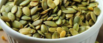 состав семян тыквы