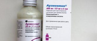 аугментин суспензия для детей