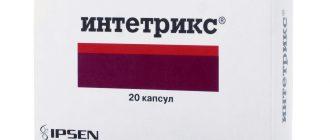 интетрикс при лямблиозе