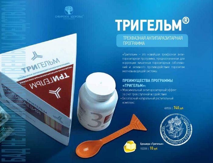 лечебный комплекс тригельм