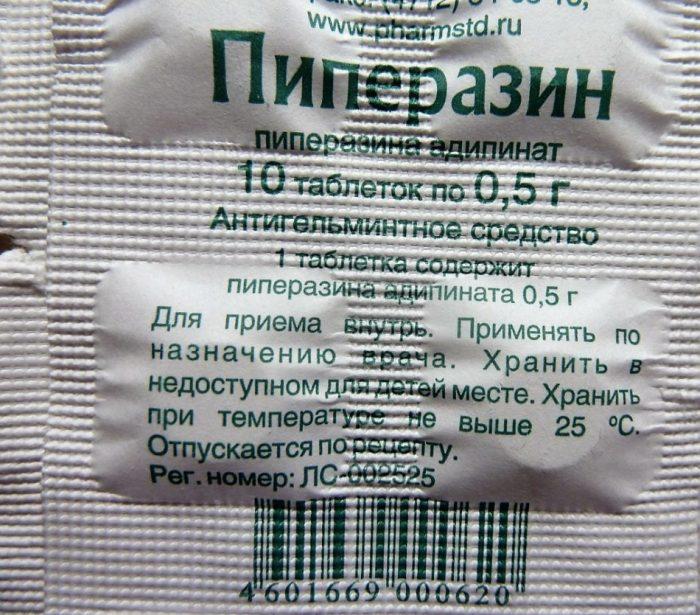 препараты от круглых червей